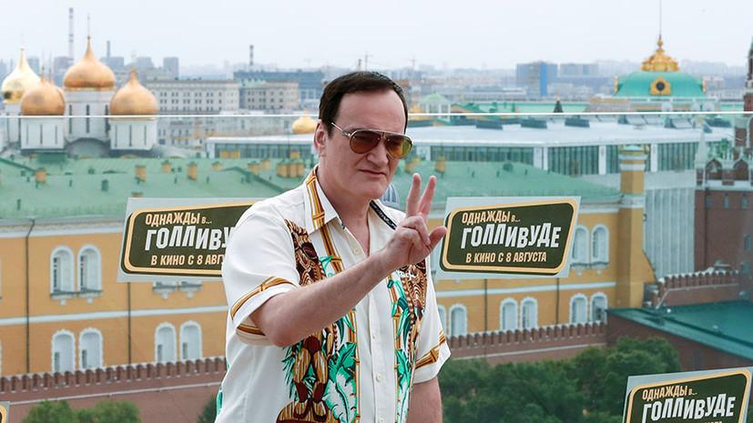 Детство, Царь-пушка и последний фильм: о чём Тарантино рассказал российским журналистам