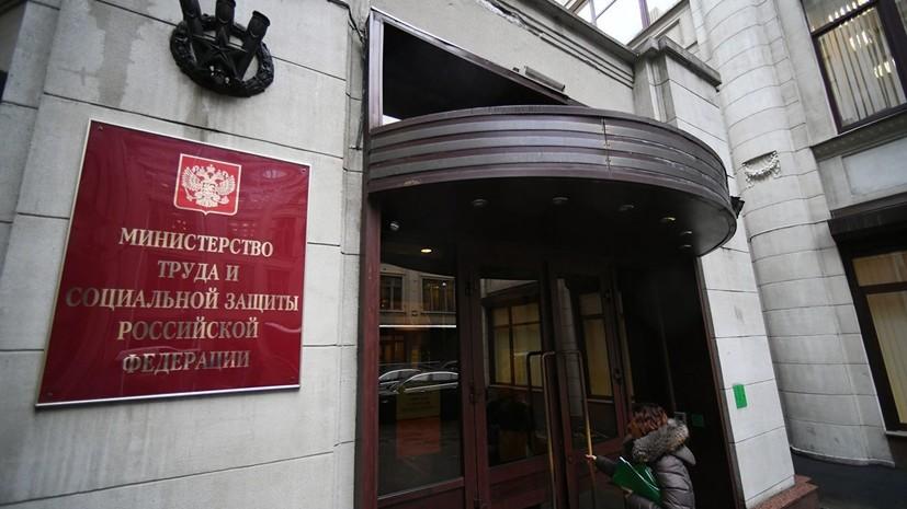 Минтруд прокомментировал данные об уровне бедности в России