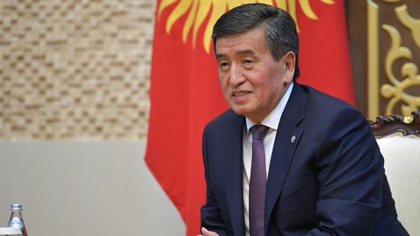 Президент Киргизии Жээнбеков прервал отпуск и отправился в Бишкек
