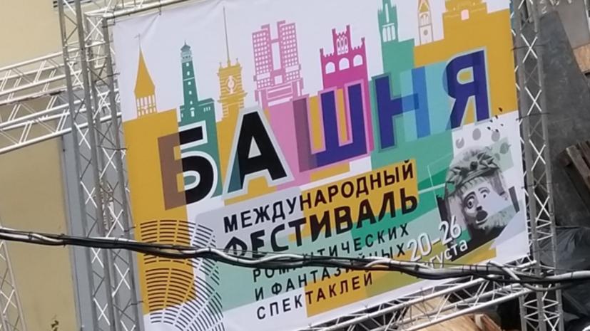 Театральный фестиваль «Башня» пройдёт 20—26 августа в Калининграде