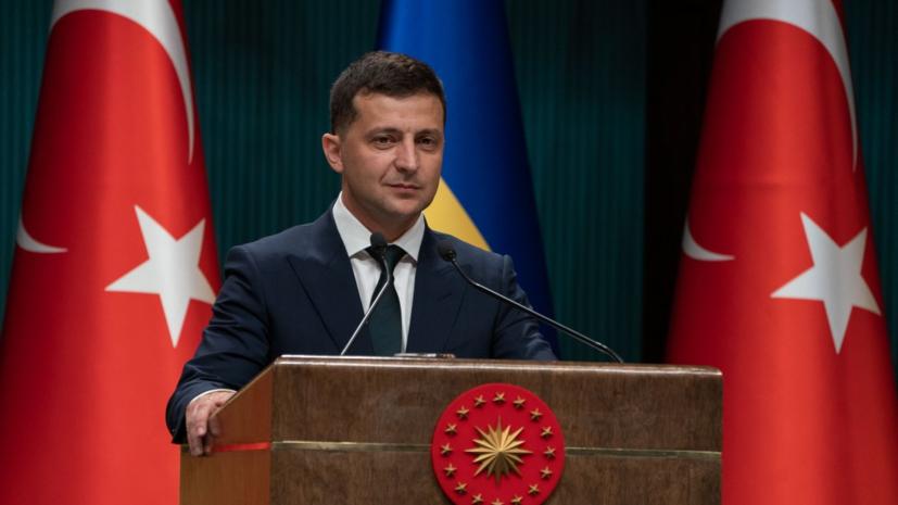 Зеленский пригласил Турцию принять участие в восстановлении Донбасса