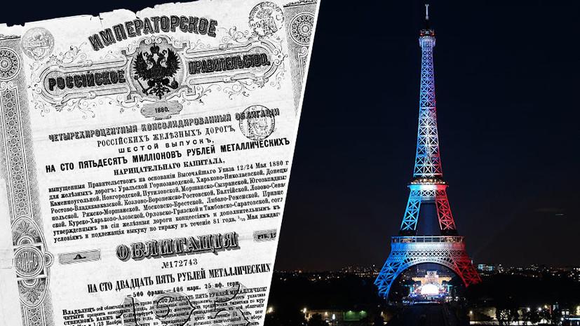 Имперские облигации: во Франции предлагают решить вопрос о российских займах царских времён