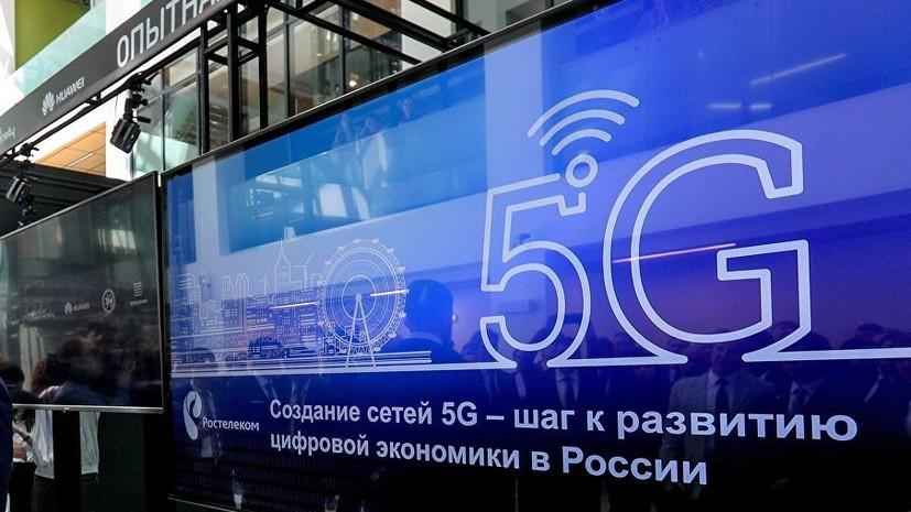 В России запустили первую пилотную зону сети 5G