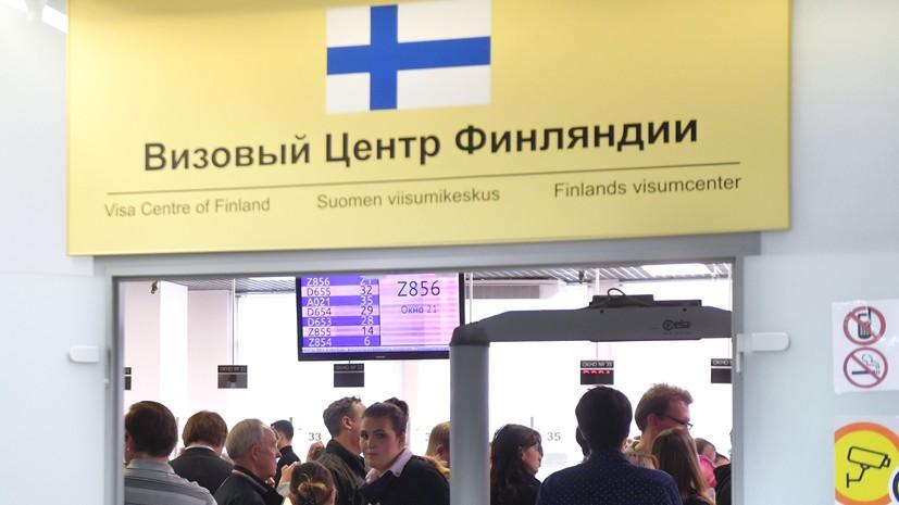 В МИД Финляндии восхитились поведением россиян в очередях за визами