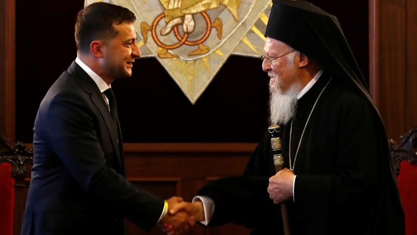 Стали известны детали разговора Зеленского с патриархом Варфоломеем