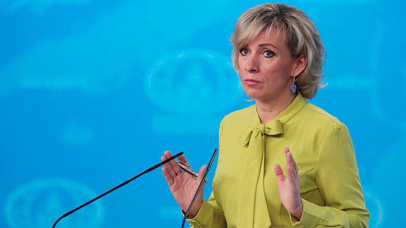 Захарова оценила решение Украины по поводу российского самолёта
