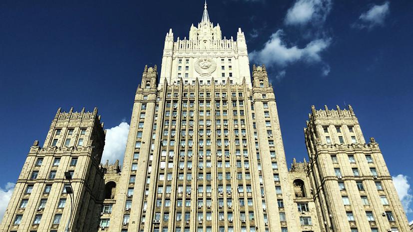МИД вызвал дипломата США из-за публикации Госдепа об акции в Москве