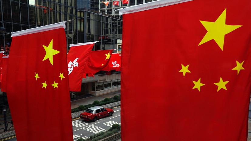 «Это территория Китая»: Пекин потребовал от Вашингтона прекратить вмешиваться в ситуацию в Гонконге