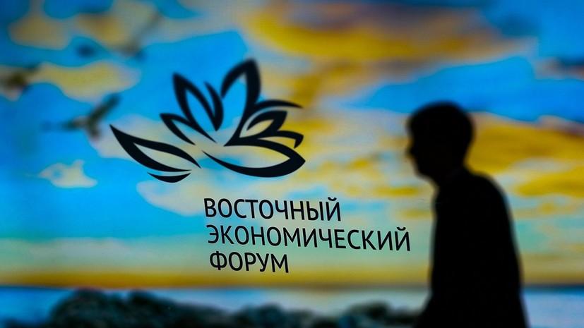 На ВЭФ-2019 представят новые инициативы по развитию Дальнего Востока