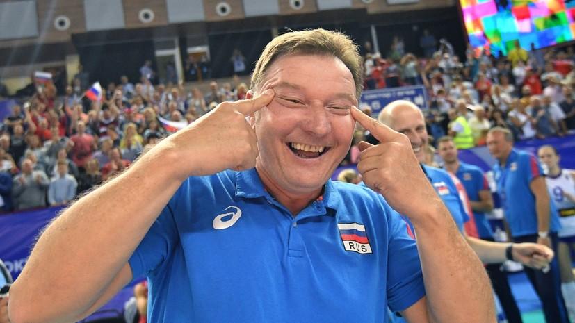 «Легкомысленный поступок»: тренер сборной России по волейболу принёс извинения за расистский жест