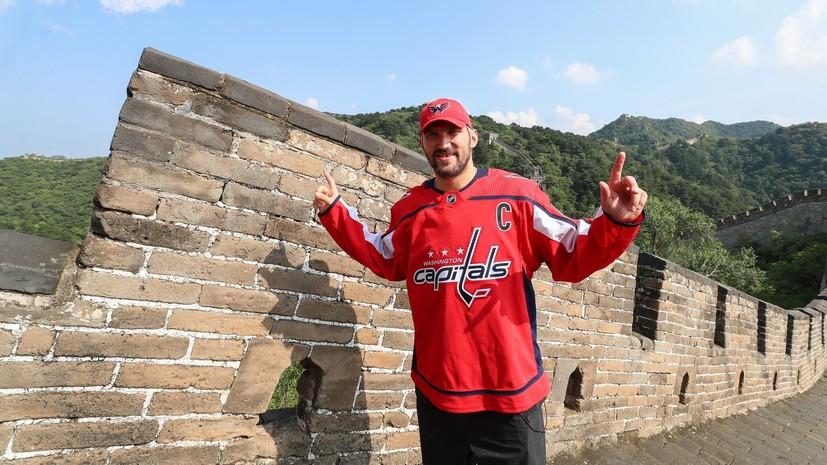 Слухи об окончании карьеры и визит в столицу зимних ОИ-2022: как Овечкин проводит межсезонье в НХЛ