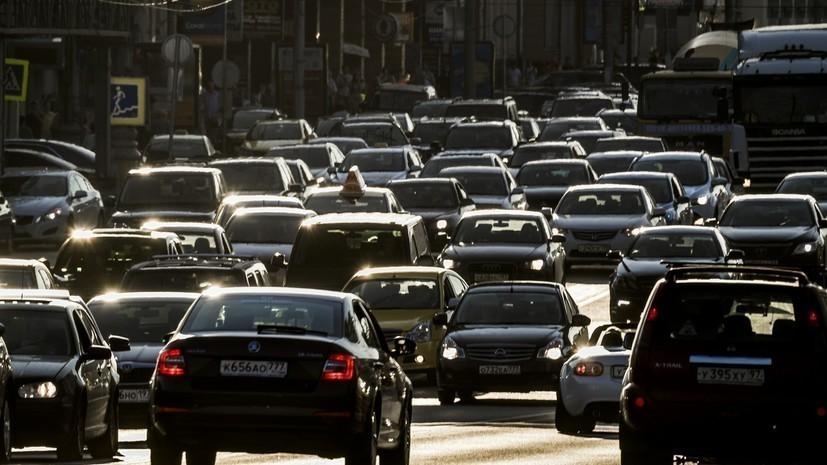 ЦОДД спрогнозировал ухудшение дорожной ситуации в Москве с 26 августа