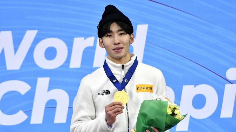 СМИ: Олимпийский чемпион по шорт-треку дисквалифицирован за домогательство к партнёру