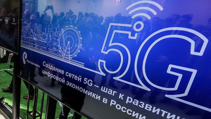 В Минкомсвязи рассказали о возможных темпах развития 5G в России