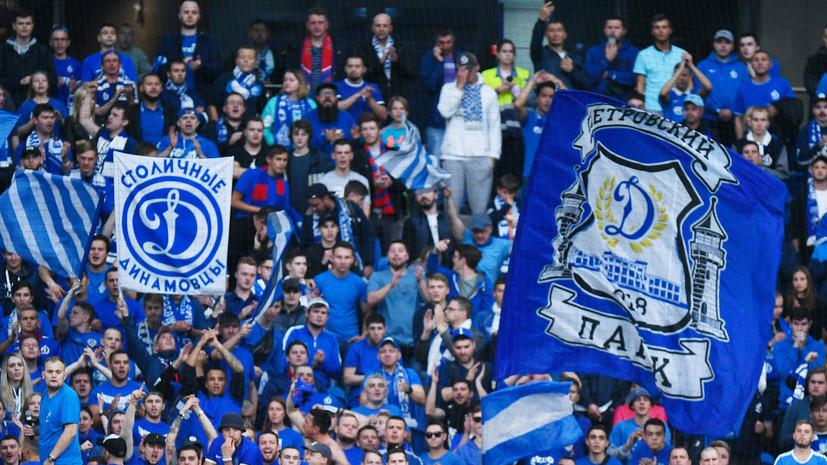 «Мы привыкли ждать, главное, чтобы не стало хуже»: почему фанаты «Динамо» верят в Хохлова и недовольны трансферами клуба
