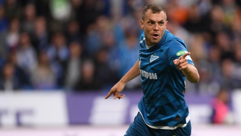 Два балла за результативность и взаимодействие с Азмуном: как Дзюба проявил себя в матче с «Динамо»