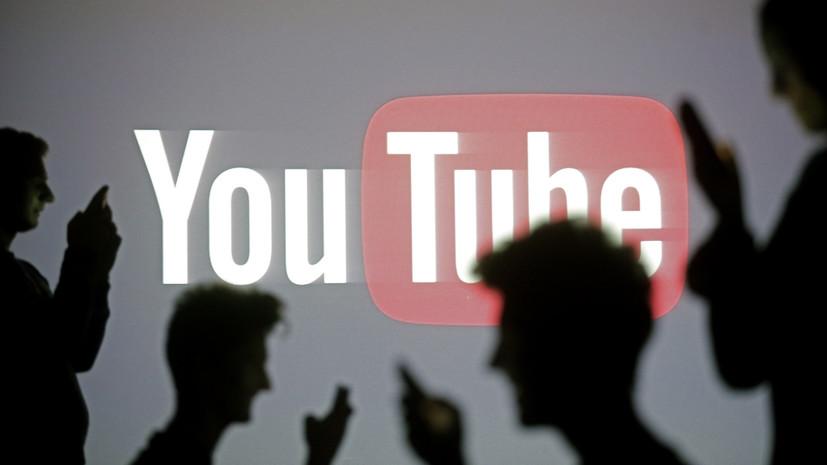 Роскомнадзор потребовал запретить рекламу незаконных акций на YouTube