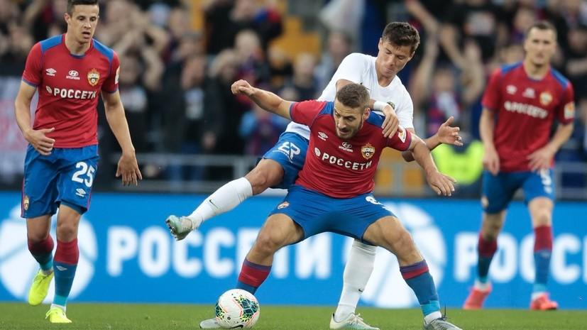 ЦСКА и «Сочи» сыграли без голов в матче пятого тура РПЛ
