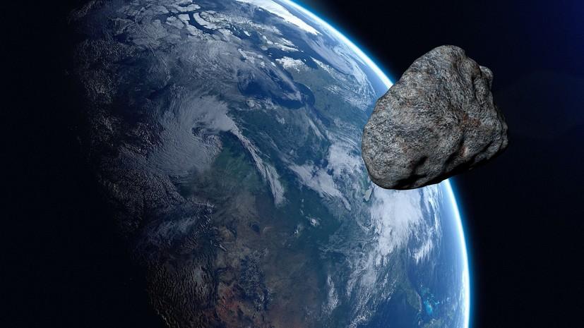Эксперт оценил сообщения о сближении астероида с Землёй