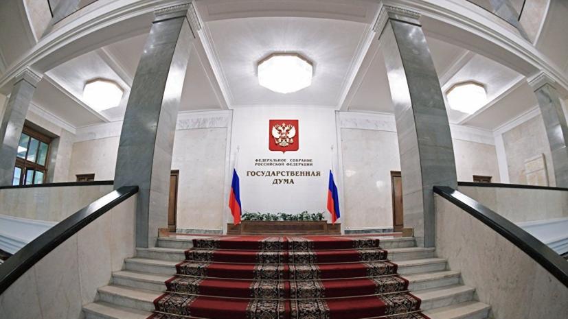 В Госдуме обсудят создание комиссии по расследованию вмешательства