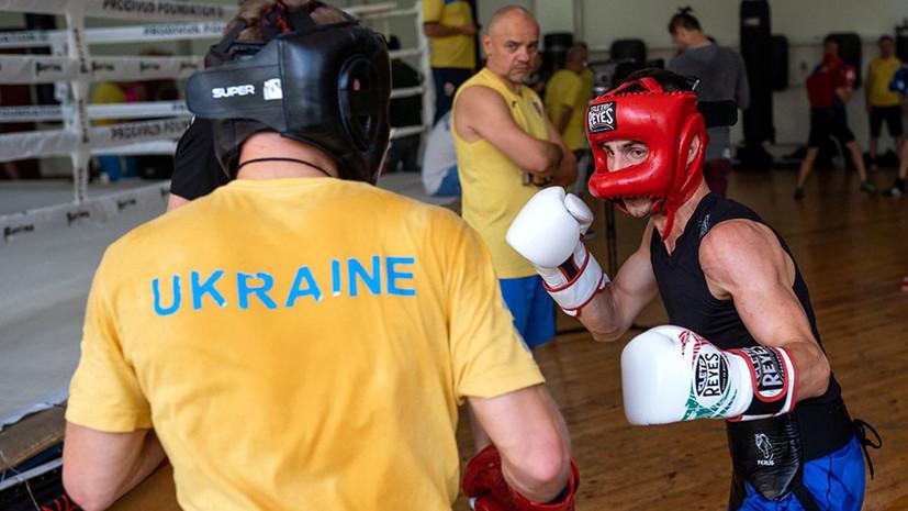 «Удар по своим атлетам»: в России прокомментировали решение Украины не отправлять официальную делегацию на ЧМ по боксу