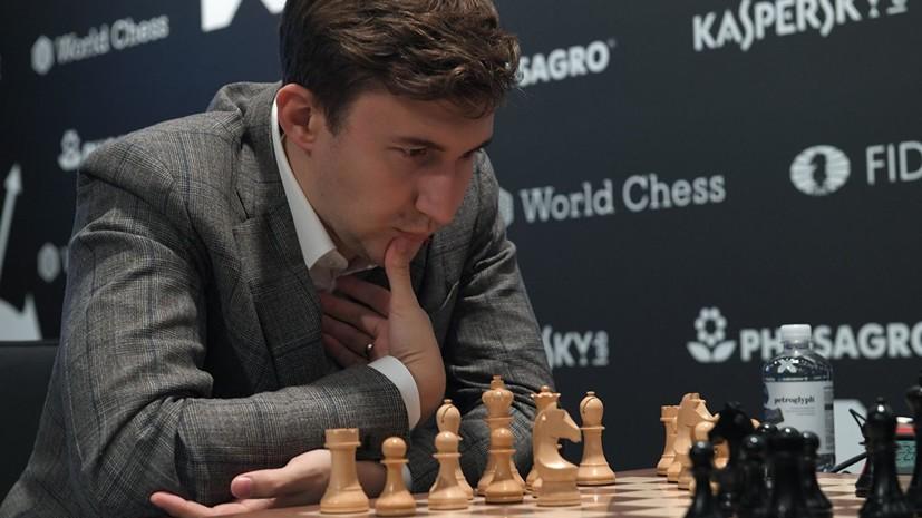 Карякин победил чемпиона мира по шахматам Карлсена на турнире в США