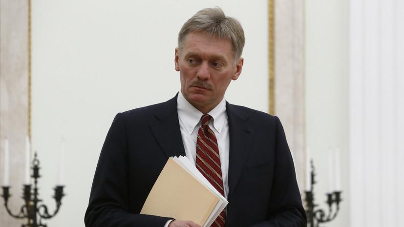 В Кремле прокомментировали акции протеста в Москве