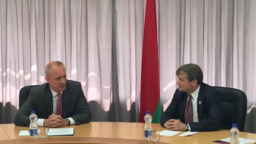 Белоруссия и США обсудили укрепление доверия между странами