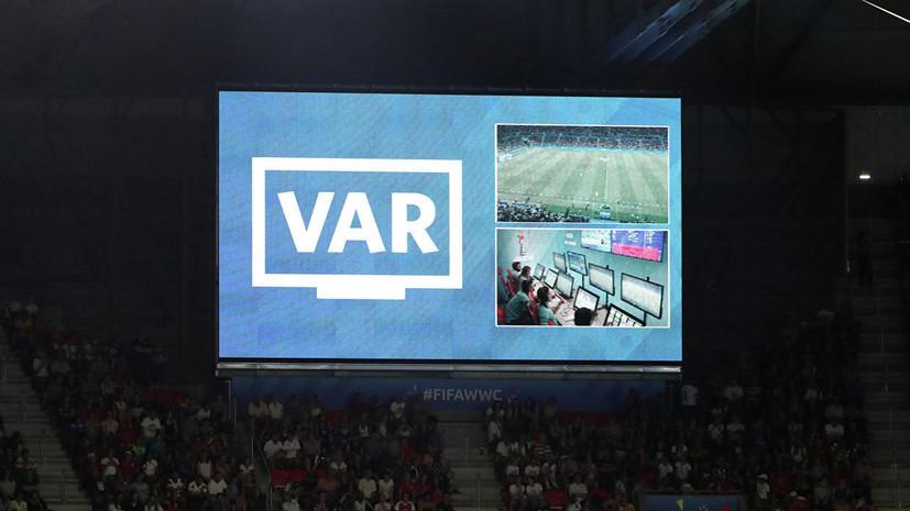 VAR будет использоваться на матчах «Спартак» — ЦСКА и «Динамо» — «Локомотив»