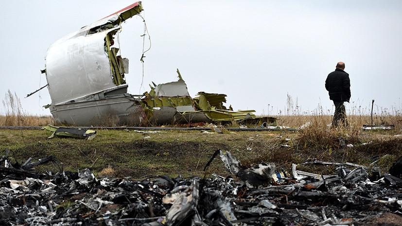 Украина передала Нидерландам материалы дела MH17