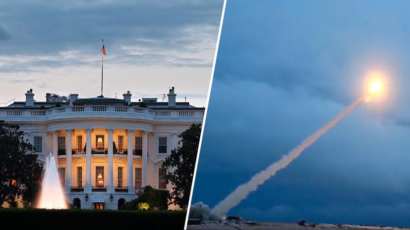 «Задача — красиво объяснить, в чём виновата Россия»: почему в США сообщили о нецелесообразности продления СНВ-III
