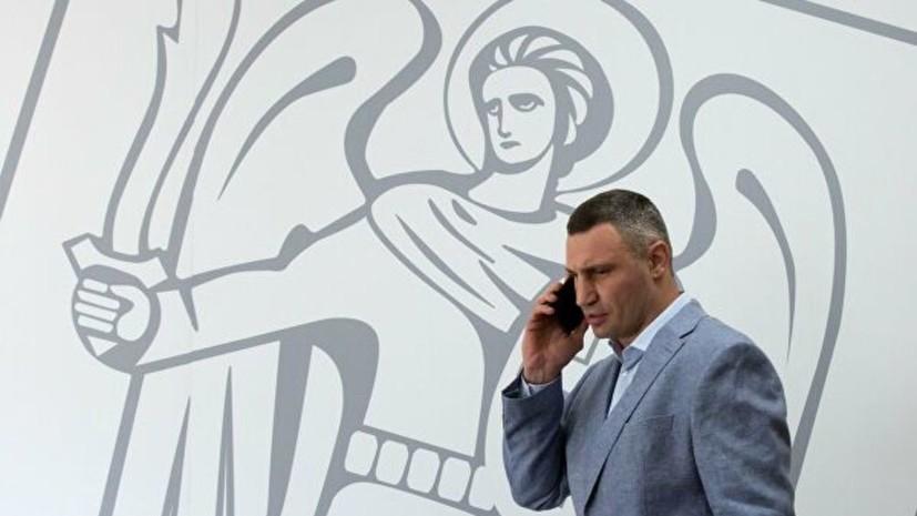 Кабмин Украины отказался рассматривать вопрос об увольнении Кличко