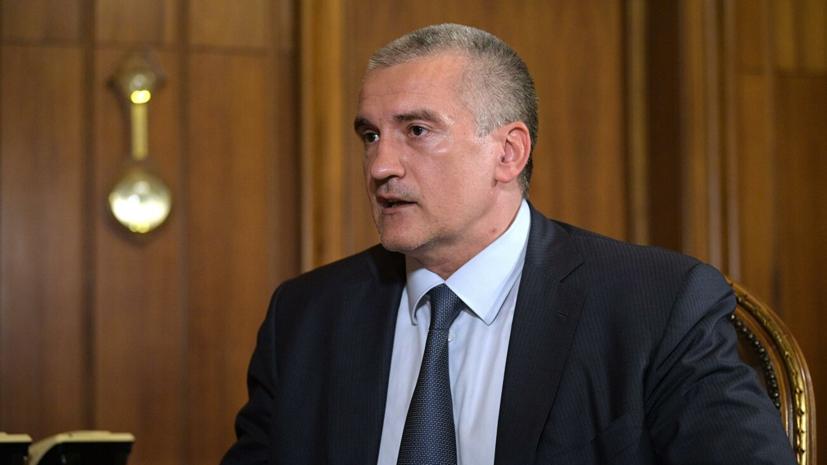 Аксёнов обвинил Запад в водной блокаде Крыма
