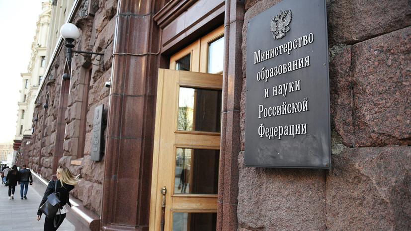 Минобрнауки прокомментировало приказ о контактах учёныхс иностранцами