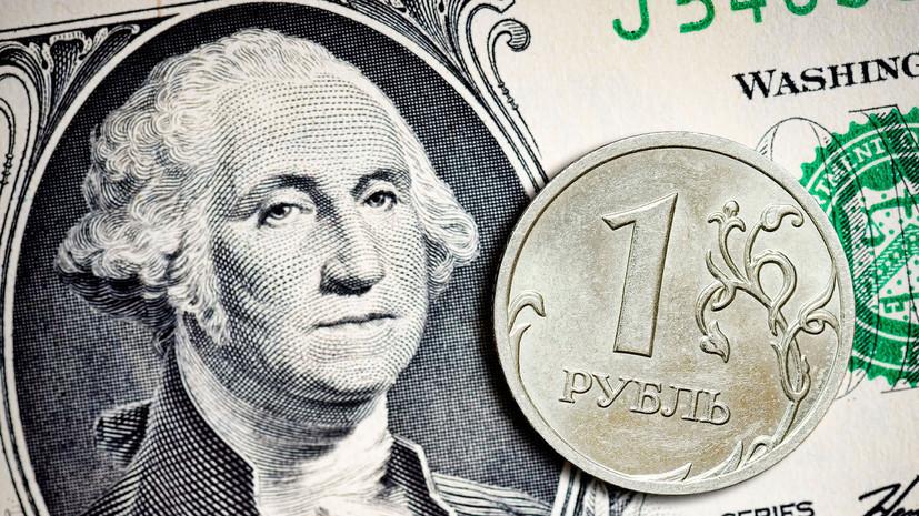 Курс доллара превысил 66 рублей впервые с 3 мая
