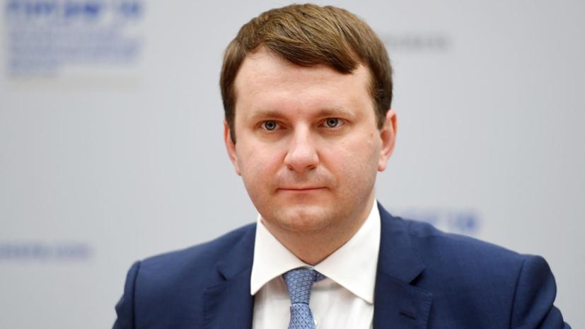 Орешкин прокомментировал слова Трампа о возможном выходе США из ВТО