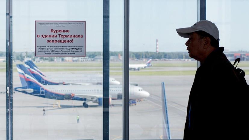 В МВД сообщили о росте числа нарушений запрета на курение в аэропортах