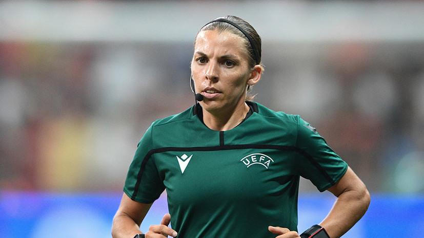 Удачный эксперимент: как женщина-арбитр впервые судила Суперкубок УЕФА
