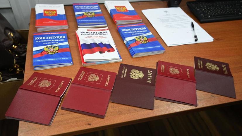 Жители ДНР и ЛНР подали более 60 тысяч заявлений на гражданство России