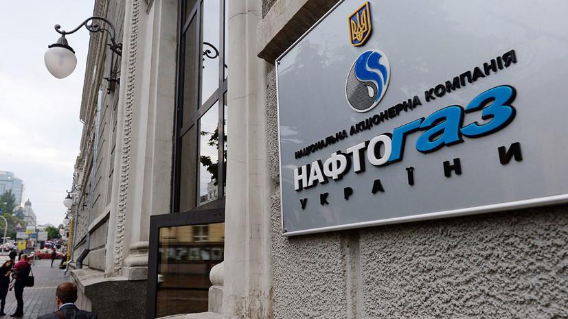 «Нафтогаз» намерен получить около $3 млрд с продажи активов «Газпрома»