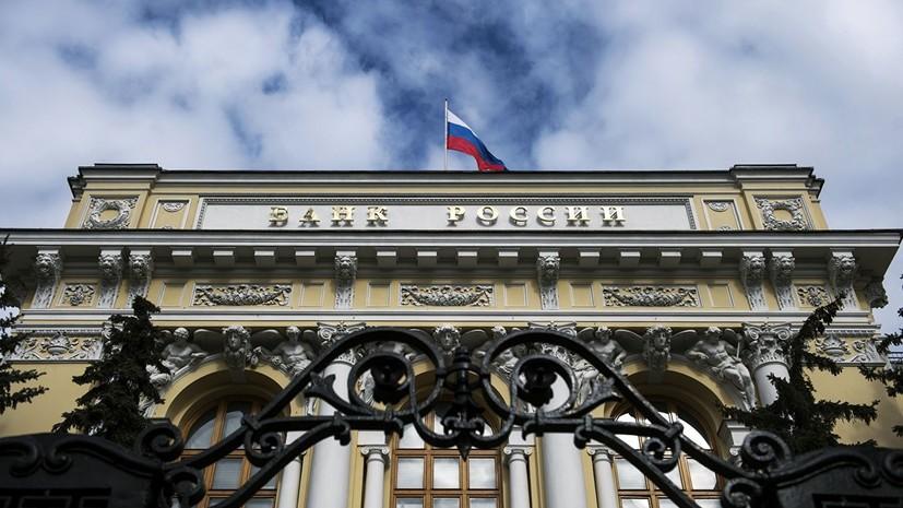 В ЦБ заявили о росте международных резервов России