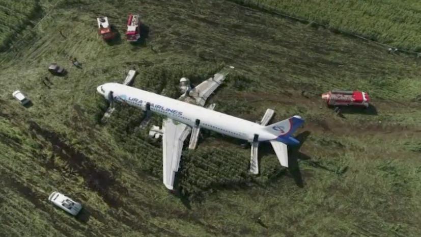 Экипаж аварийно севшего в Подмосковье А321 внесли в базу«Миротворца»