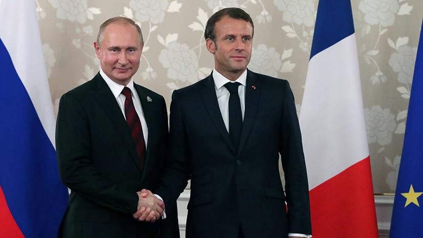 «Россия рассчитывает на диалог со всеми»: какие вопросы обсудят Путин и Макрон в Форте Брегансон