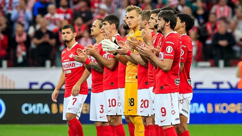 «Спартак» обыграл «Тун» и вышел в плей-офф квалификации Лиги Европы