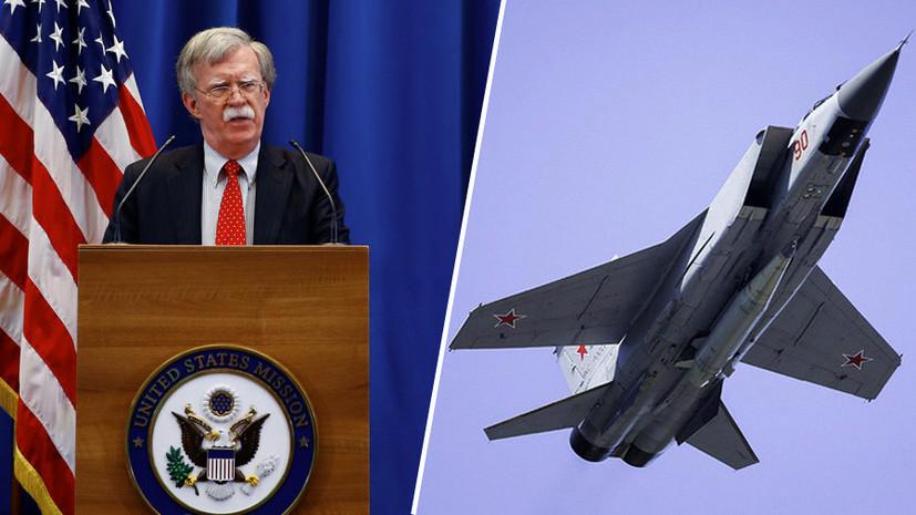 «Оправдать отставание»: почему Болтон обвинил Россию в заимствовании американских гиперзвуковых технологий