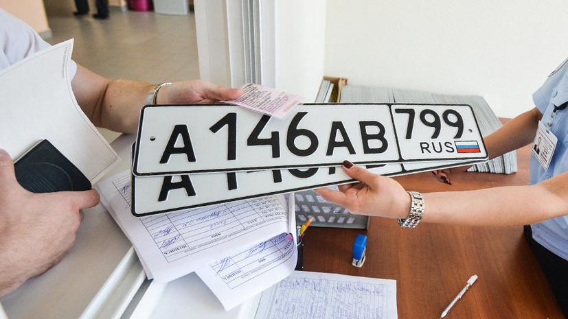 Введение нового стандарта автомобильных номеров перенесли на 2020 год