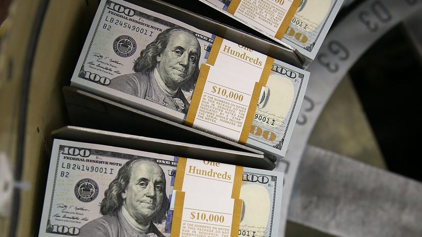 Прививка против санкций: почему Россия сокращает вложения в госдолг США