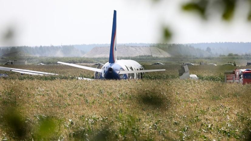 «Уральские авиалинии» оценили решение пилотов А321 не выпускать шасси