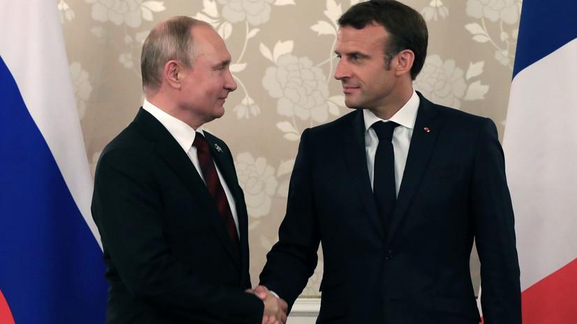 Путин обсудит с Макроном сотрудничество России и ЕС
