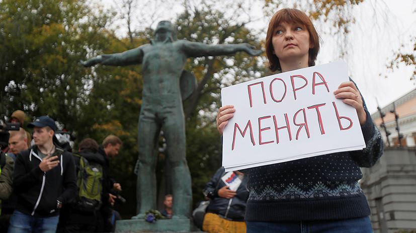 В Москве состоялась акция протеста